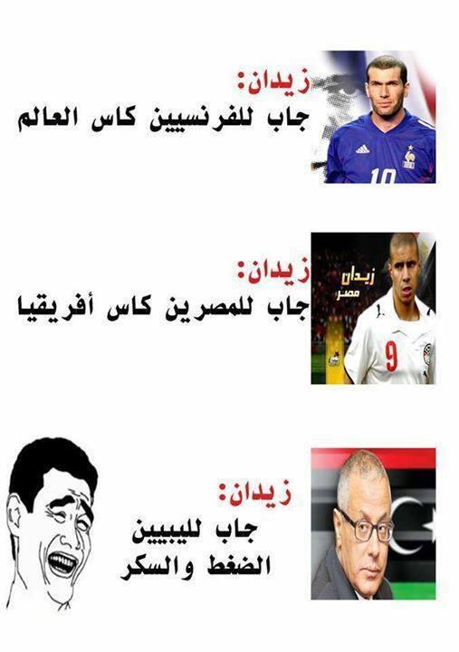زيدانـــو الليبي ,,,  917749734