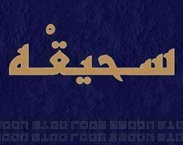 زيدانـــو الليبي ,,,  337017726