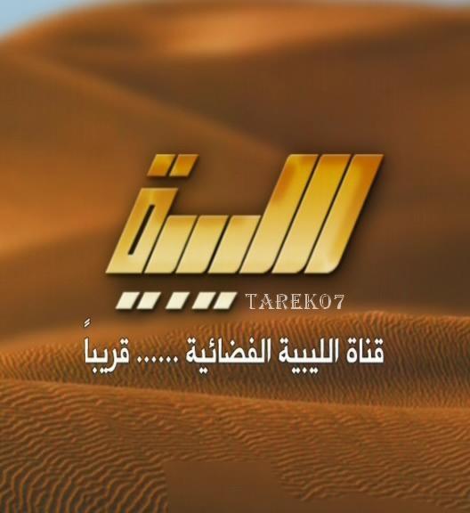 قناه الليبيه الفضائيه نايل 371658139.jpg