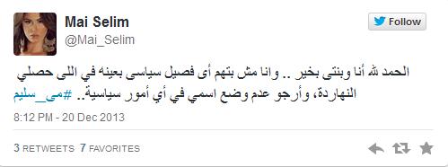 سليم تفجر مفاجأة حسابها تويتر بخصو ماحدث اليوم وتحرج الإعلام المصرى,بوابة 2013 399251784.png