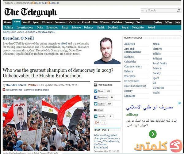 جريدة التلجراف تعلن مفاجأة كبيرة بخصوص الإخوان المسلمين بالصور ...مش حتصدق,بوابة 2013 417467923.jpg
