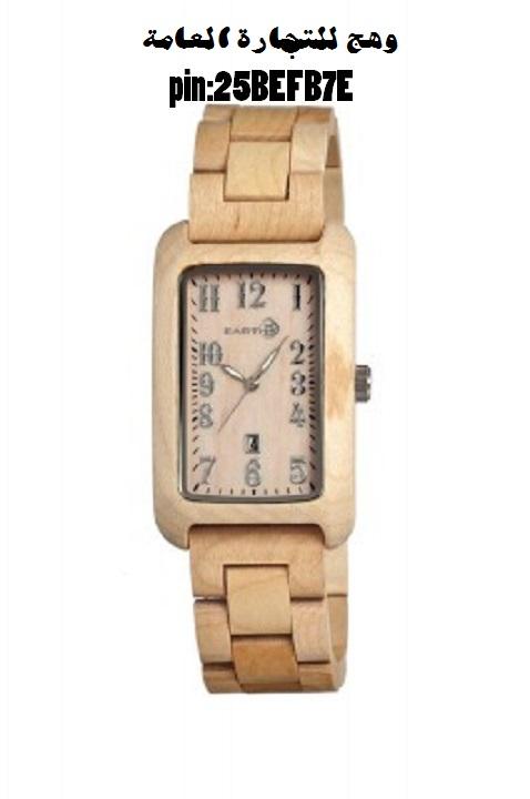 ساعة إيرث الخشبية الانيقة 309911540.jpg