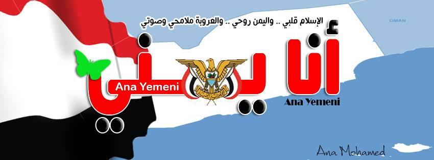 السعودية تتامر على اليمن وتدعم الحوثيين من تغريدات الامارتي طامح 410719501