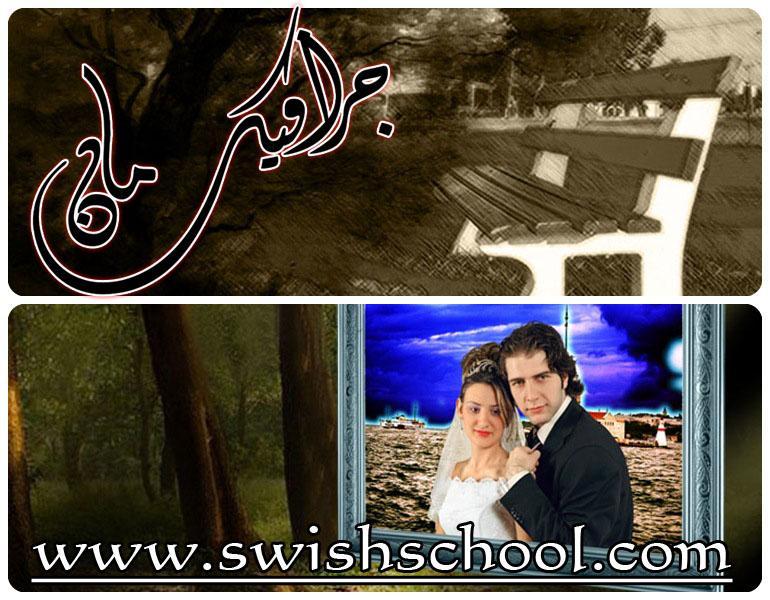 خلفيات الافراح والاعراس المفتوحة القابلة للتعديل psd خلفيات اعراس psd  , خلفيات استوديو اعراس | الجزء الثاني