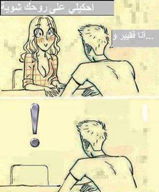 باهي شن الحل 404610835