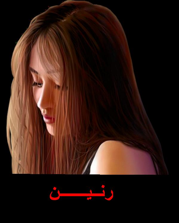 قراراداري بخصوص الأعضاء المسجلة أسماؤهم بغير اللغة العربية - صفحة 5 632225411