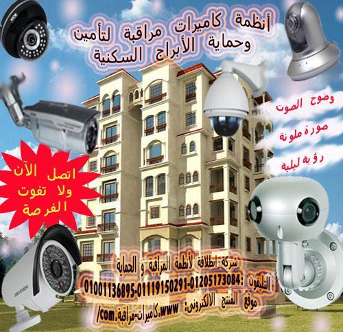 أقوى عروض أنظمة أمنية لتأمين وحماية الأبراج السكنية فى الإسكندرية