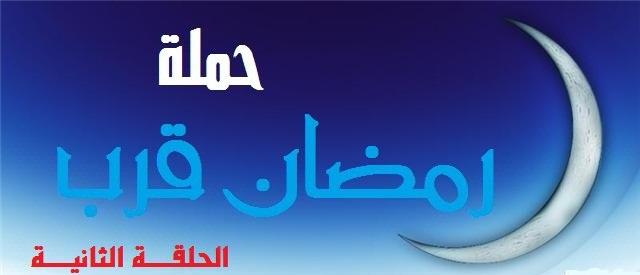 فضل الصيام .. حملة رمضان قرب
