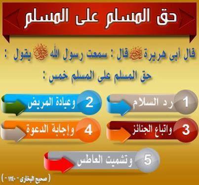 حق المسلم على المسلم 355380927