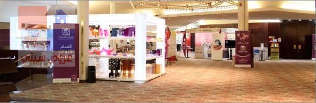 اليوم يبدأ معرض التجارة الالكترونية بالرياض معرض لمشاريع الشابات السعوديات 335076894.jpg