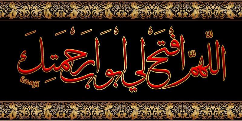 مخطوطه + تصميم ( اللهم افتح لي ابواب رحمتك )