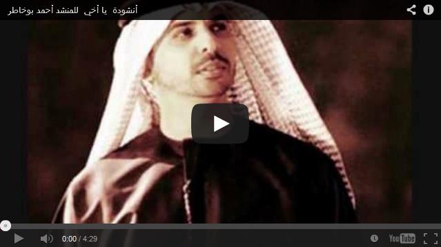 أجمل أنشد أحمد أبوخاطر التي