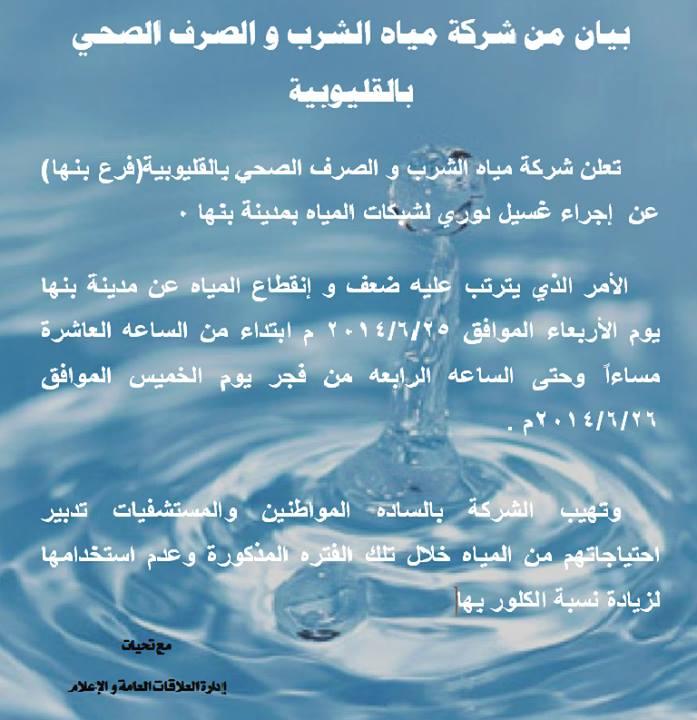 بيان مواعيد قطع المياة في بنها يوم الاربعاء 25-6-2014 والتحذير من استخدام المياة