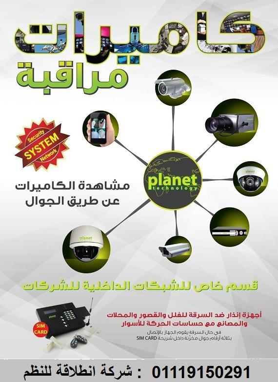 اقل اسعار كاميرات المراقبة المضادة للعوامل الجوية فى مصر