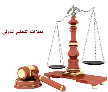 الهيئة الدولية للتحكيم 817538763