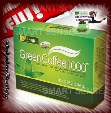 كبسولات القهوه الخضراء للتخسيس الامن والصحى - والقهوه الخضراء 1000 الامريكيه للتخسيس  218839374