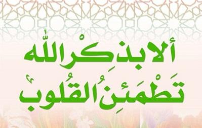 اذكار لكل مسلم منها ما يذهب الهم و الحزن و منها تفتح له أبواب الجنة الثمانية يدخل من أيها شاء 473716882.jpg