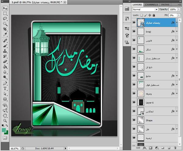 (17 ) تصميم لشهر رمضان المبارك