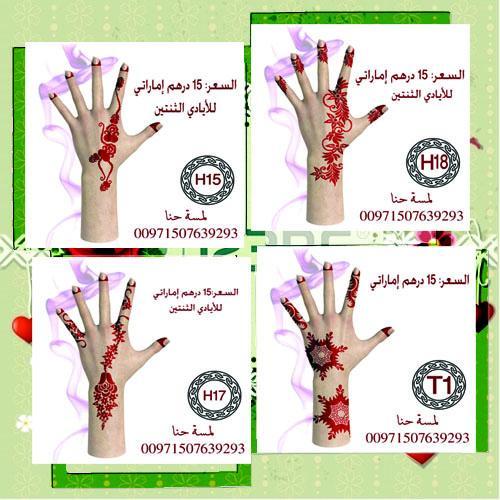 لمسة أستكرات العيد الاضحى 455704680.jpg