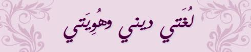 لغتنا العربية ليست كليشيهات منسوخة 690478829