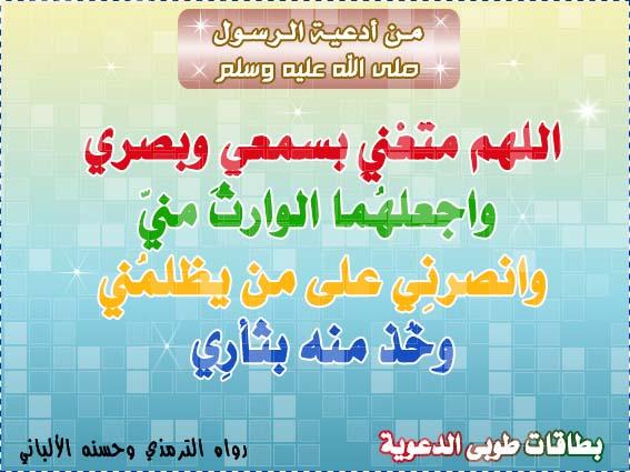 من أدعية الرسول صلى الله عليه وسلم (13)