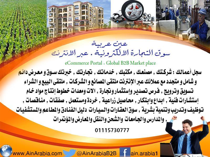 ملتقى المصانع و الشركات , ملتقى البيع و الشراء عين عربية