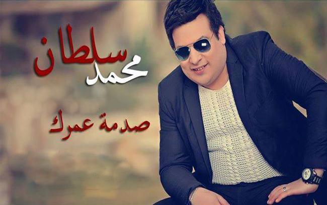 اغنية محمد سلطان صدمة عمرك