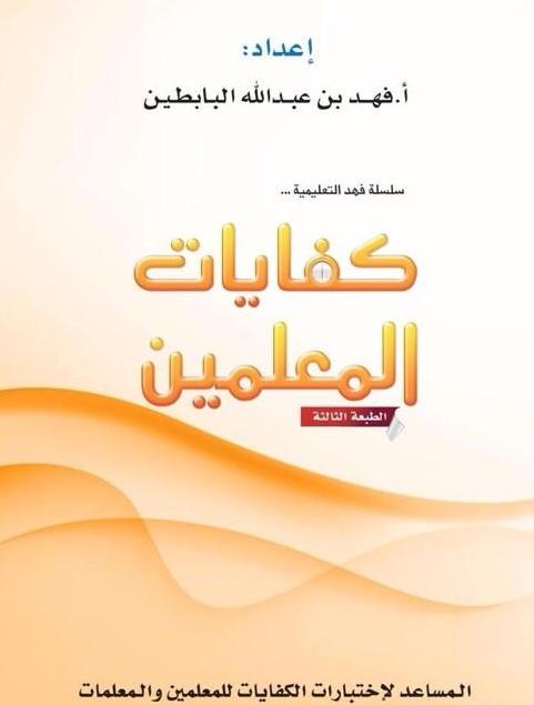 كتاب كفايات انجليزي امل القحطاني