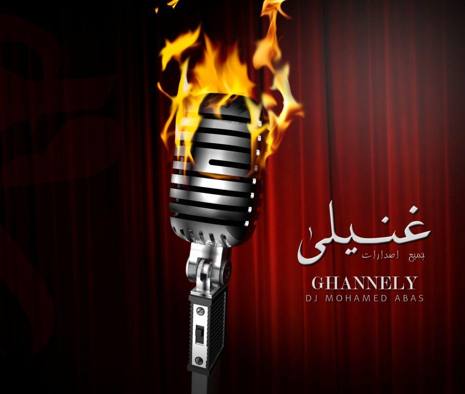 Mohamed Abas 320 جميع اصدارات غنيلى للدى المبدع محمد عباس