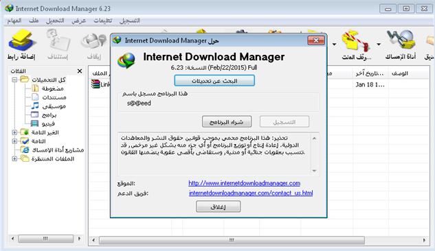 والتسجيل التلقائي Internet Download Manager 6.23)) 2014,2015 118342889.png