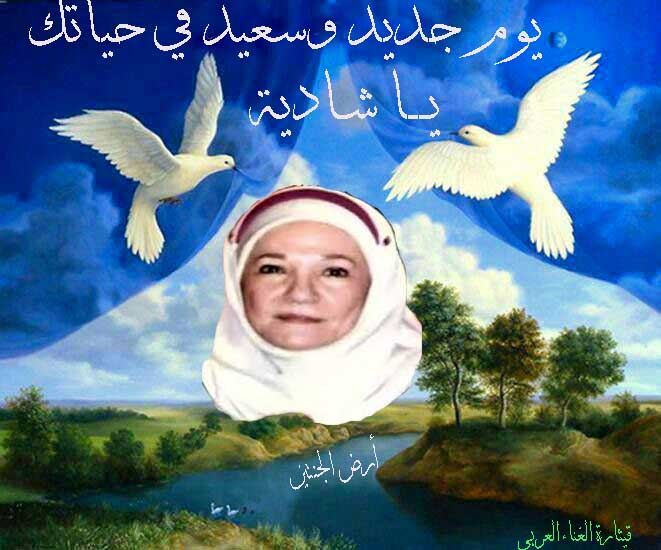 تصميمات أرض الجنتين للحبيبه شاديه    - صفحة 6 878450704