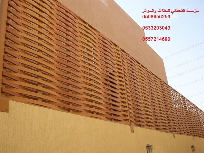 مؤسسة القحطاني للمظلات والسواتر والهناجر والقرميد وبيوت الشعر والشبوك