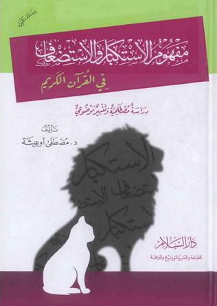 مفهوم الاستكبار و الاستضعاف في القرآن الكريم - د.مصطفى أوعيشة 741664555