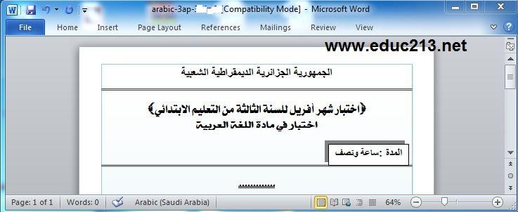 امتحان شهر أفريل للسنة الثالثة ابتدائي في اللغة العربية