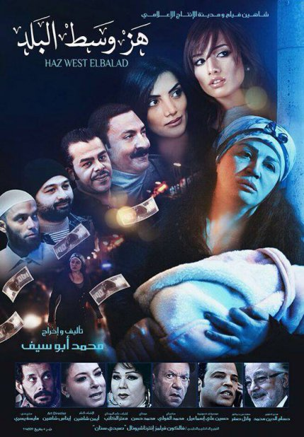 تحميل فيلم وسط البلد بطولة الهام شاهين وفتحي عبد الوهاب