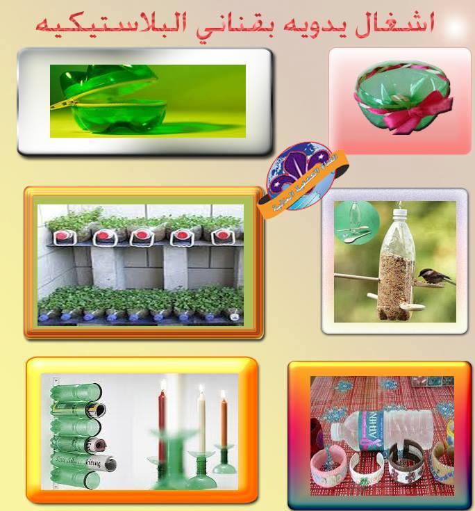 أستخدام زجاجت البلاستك  198683628