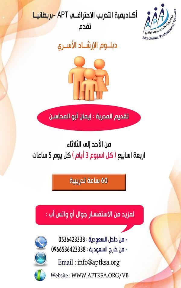 دبلوم الإرشاد الأسري البرامج التدريبية لأكاديمية الاحترافى