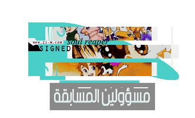 مسابقة احياء القسم المدبلج تابعة