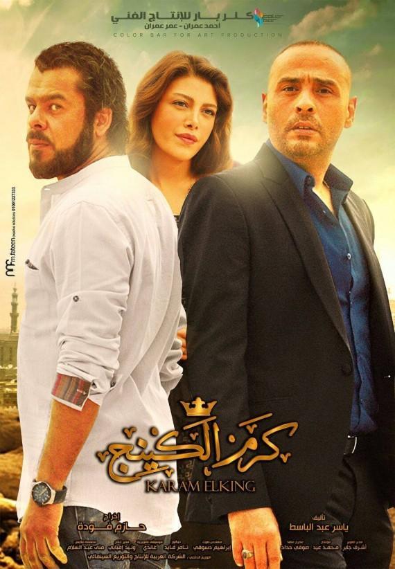 فيلم كرم الكينج بطولة محمود عبد المغني ومنذر رياحنة ريهام