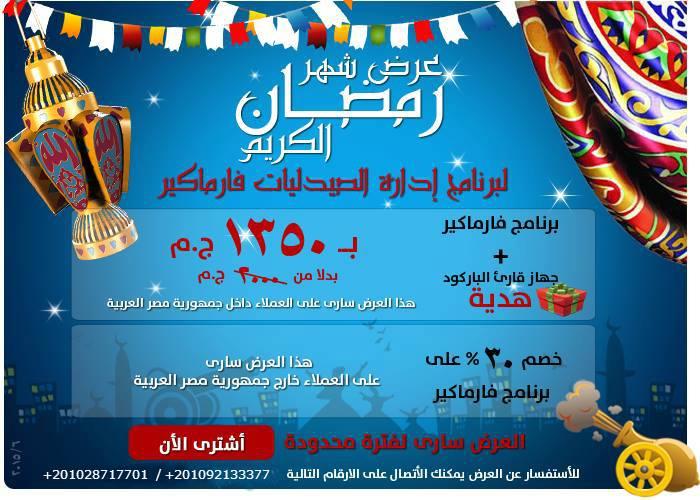 عروض شهر رمضان الكريم على برنامج الصيدلية فارماكير Pharmacy Management System 201048173.jpg