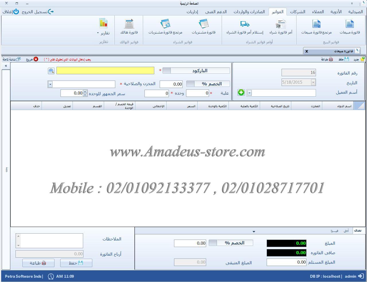عروض شهر رمضان الكريم على برنامج الصيدلية فارماكير Pharmacy Management System 457393237.jpg