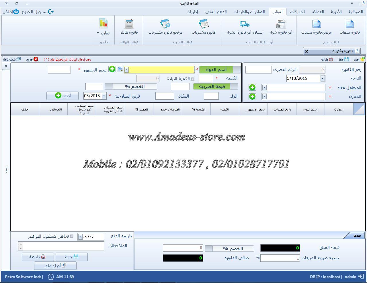 عروض شهر رمضان الكريم على برنامج الصيدلية فارماكير Pharmacy Management System 803386737.jpg