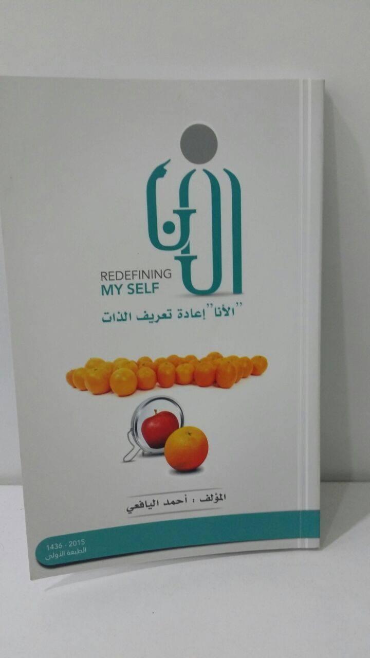 أفضل كتاب تطوير الذات