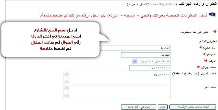طريقة التسجيل الانتساب جامعة الملك 180248612.png