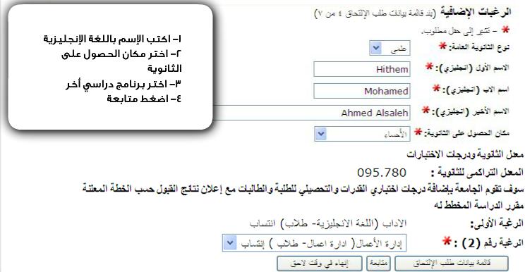 طريقة التسجيل الانتساب جامعة الملك 307392877.png