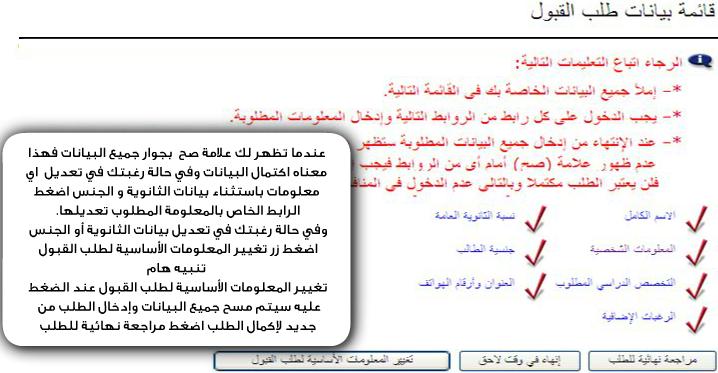 طريقة التسجيل الانتساب جامعة الملك 526061364.png