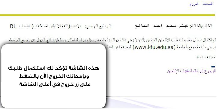 طريقة التسجيل الانتساب جامعة الملك 530341643.png