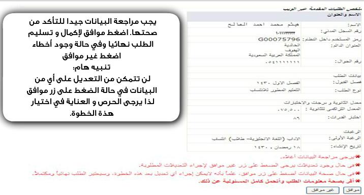 طريقة التسجيل الانتساب جامعة الملك 882594023.png