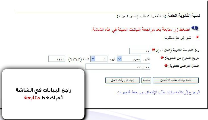 طريقة التسجيل الانتساب جامعة الملك 902900069.png