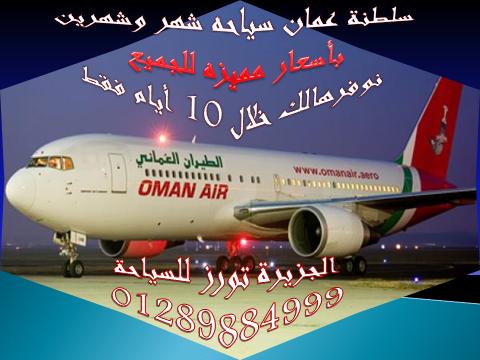 سلطنه عمان سياحه شهر وشهرين حيث الفرص المتاحه للعمل للجميع 758128672